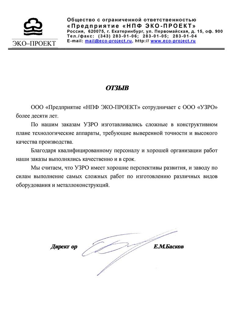 Отзыв от ООО Предприятие НПФ ЭКО-ПРОЕКТ