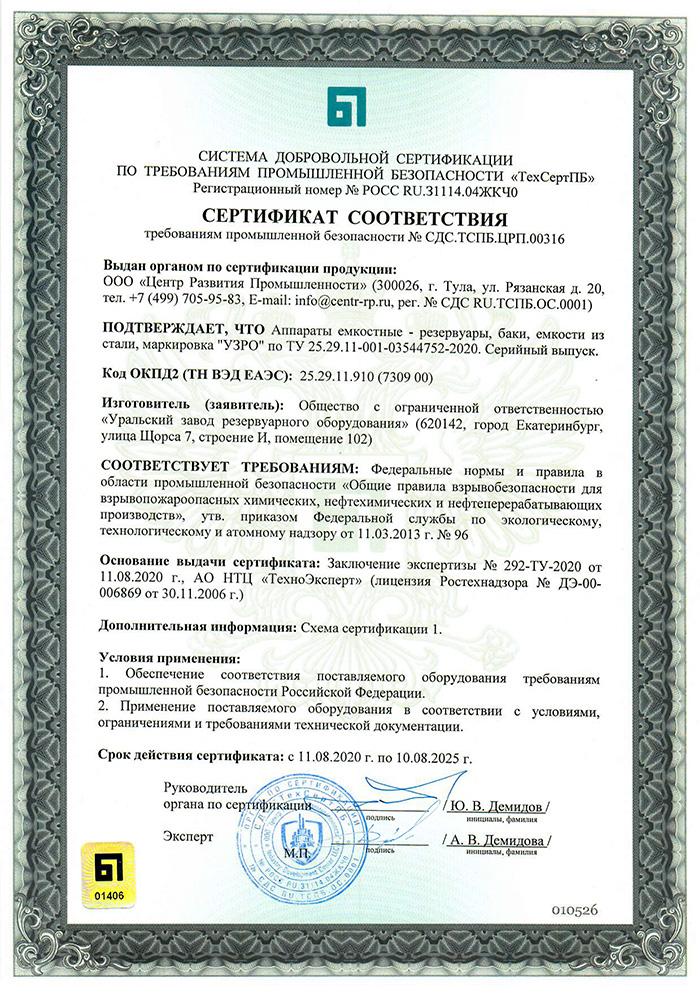 Сертификат соответствия требованиям промышенной безопасности
