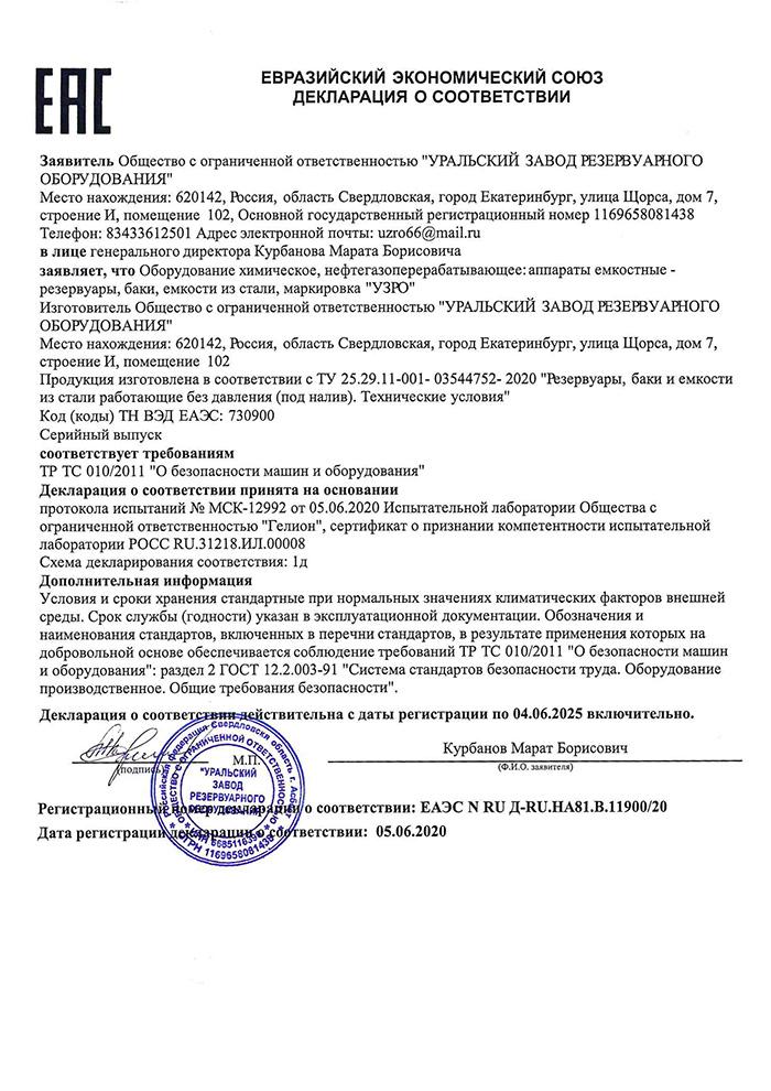 Декарация о соответствии Евразийского Экономического Союза