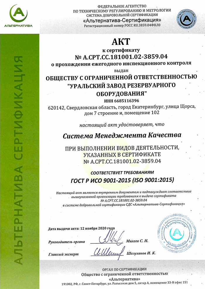 Акт к сертификату ISO 9001:2015 Уральского Завода Резервуарного Оборудования