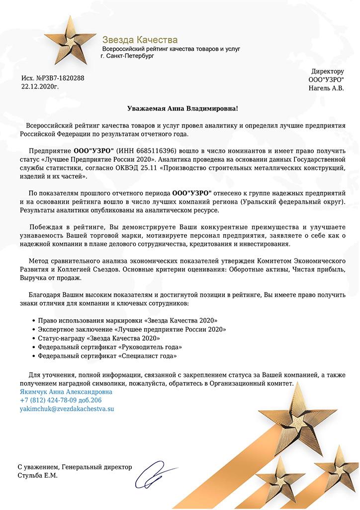 ООО УЗРО (ИНН 6685116396) вошло в число номинантов и имеет право получить статус Лучшее Предприятие России 2020